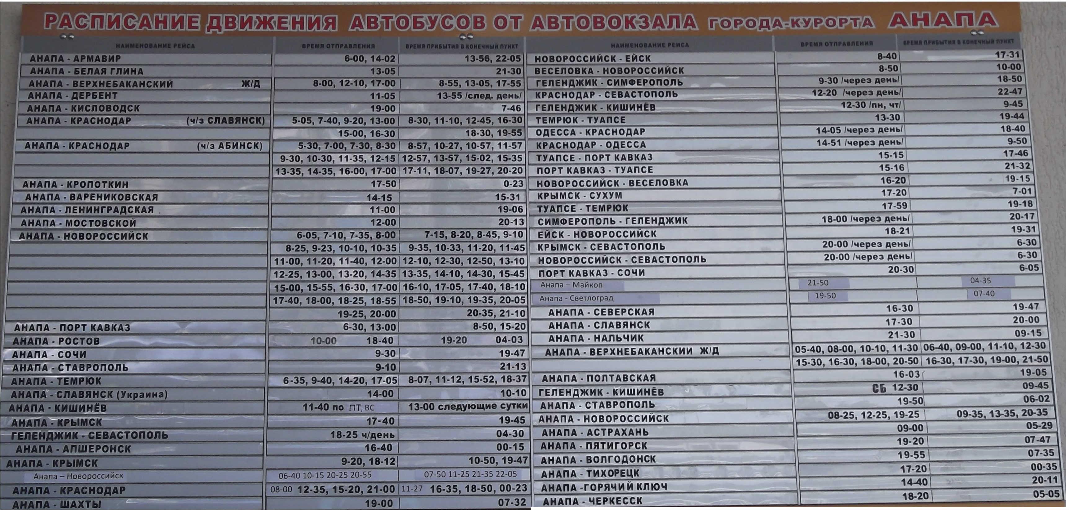 Автобусное сообщение светлоград - анапа на расписание движения светлоград - анапа.